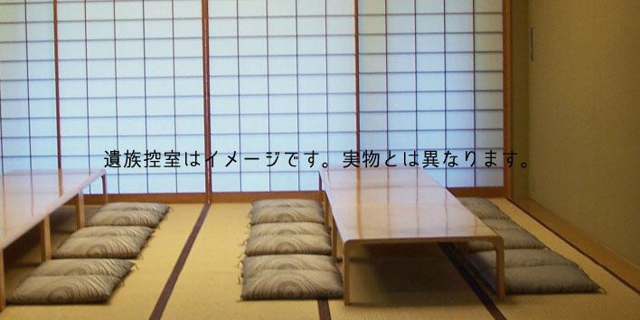 『上行寺 八景斎場』遺族控室